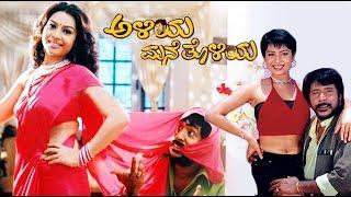 Latest Kannada Movies Full Aliya Mane Tholiya | Kannada Comedy Movies Full | Kannada HD Movies 2016