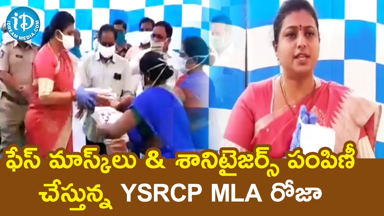 YSRCP MLA RK Roja Distributes Sanitizers & Face Masks To Doctors ...