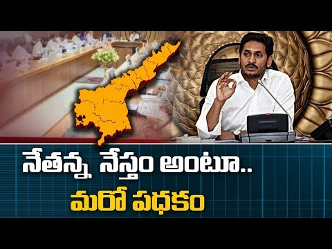 AP Govt New Scheme YSR Nethanna Nestham For Weavers | AP Latest News | ABN Telugu