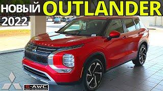 Новый Mitsubishi Outlander 2022: подробный обзор/тест-драйв