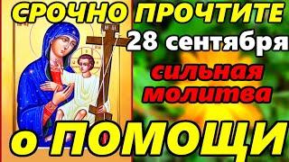 Сильная Молитва Богородице в праздник 28 сентября ПРОСИТЕ ПОМОЩИ у НОВОНИКИТСКОЙ ИКОНЫ БОЖИЕЙ МАТЕРИ