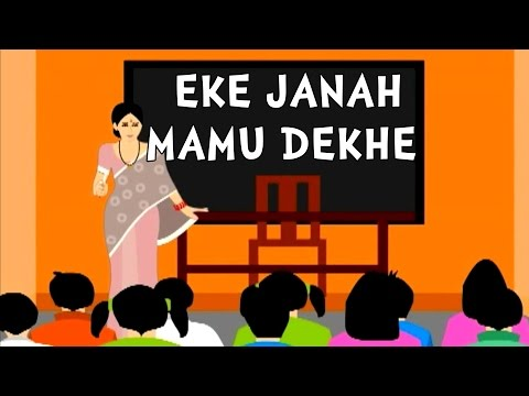 Eke Janah Mamu Dekhe | Oriya Nursery Rhymes and Songs | Shishu Raaija - A Kids World