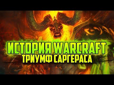 История Варкрафт: Глава 27 - Триумф Саргераса (При Участии Only Smiles) История World of Warcraft