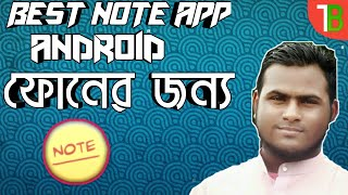 Best Note App any Android।TECH BD