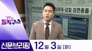 김진의 돌직구쇼 - 12월 3일 신문브리핑 | 김진의 돌직구쇼