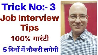 How to get job. Get the jobs quickly.नौकरी चाहिए जल्दी कैसे मिलेगी .How to get great job quickly