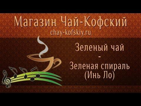 Заваривание зеленого чая Зеленая спираль (Инь Ло) [Chay-Kofskiy.ru]
