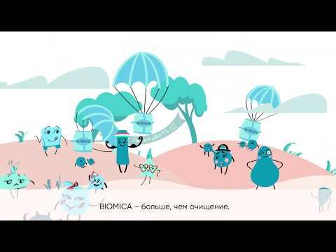 Biomica: очищение и баланс