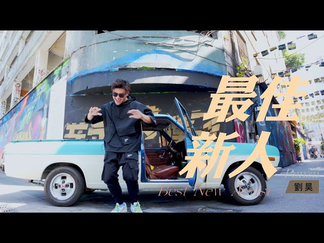 Ponzii劉昊 【最佳新人 Best New Artist】Official Music Video