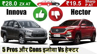 Hector vs Innova Crysta Hindi 5 Pros &amp Cons