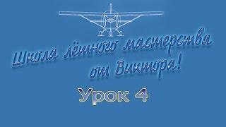 Microsoft Flight Simulator X Школа пилотов. Урок 4 Взлёт,ППП.