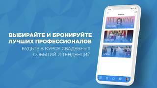 """Мобильное приложение """"Свадьба Online"""""""