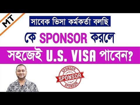 কে স্পন্সর করলে আমেরিকান ভিসা পাবেন? | HOW TO GET U.S. VISA | *SPONSOR*
