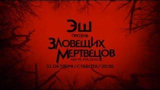 Эш против Зловещих мертвецов | Ash vs Evil Dead | Трейлер