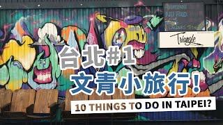 【台北】10 Things to Do in Taipei | 文青小旅行 (Eng Sub) - TW VLOG #1