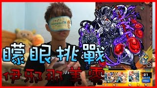 【蒼井薰】Monster Strike怪物彈珠『怨炎!黃泉之主宰神・零』矇眼挑戰!│伊邪那美零