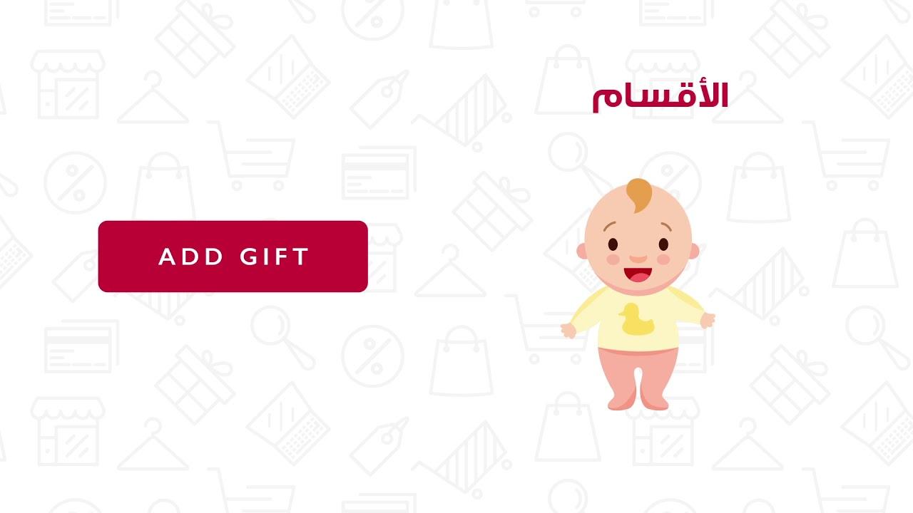 Best Gift Registry