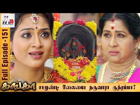 Ganga Tamil Serial | Episode 151 | 28 June 2017 | Ganga Sun Tv Serial | Home Movie Makers