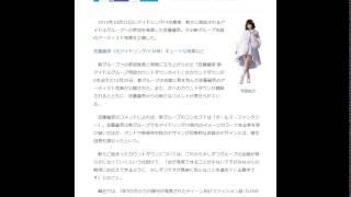佐藤麗奈(元アイドリング!!!34号)新グループ衣装のアーティスト写真公...