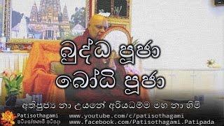 Buddha Puja Bodhi Pooja -  බුද්ධ පූජා  බෝධි පූජා +136
