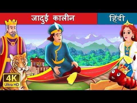 जादूई कालीन  | बच्चों की हिंदी कहानियाँ | Kahani | Hindi Fairy Tales