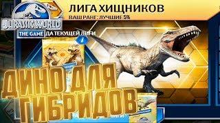 Разблокировал Два ГИБРИДА - Jurassic World The Game #168