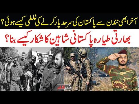 Muhammad Usama Ghazi: Abhi Nandan se Pakistan ki sarhad par karnay ki ghalati kaise hui? - Jabran Khichi - Khabar Gaam