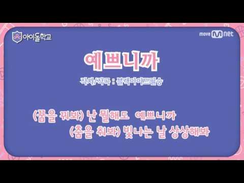 [ENG/ROM] Idol School - School is Beautiful Lyrics