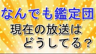 大御所、石坂浩二がなんでもで、プロデューサーによりコメントを採用し...