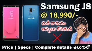 Samsung J8 Launched - Don