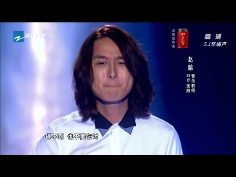趙晗 - 煎熬 The Voice (CHN) S2