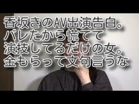 香坂きのは救わない。香坂きの氏のAV出演は自業自得!素人AV ...