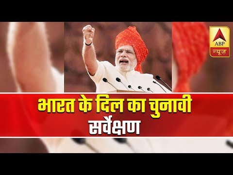 Madhya Pradesh: Survey Predicts 24 Seats For BJP, 5 For Congress | ABP News