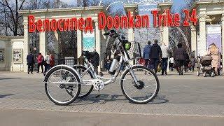 Трехколесный  велосипед  Doonkan Trike 24