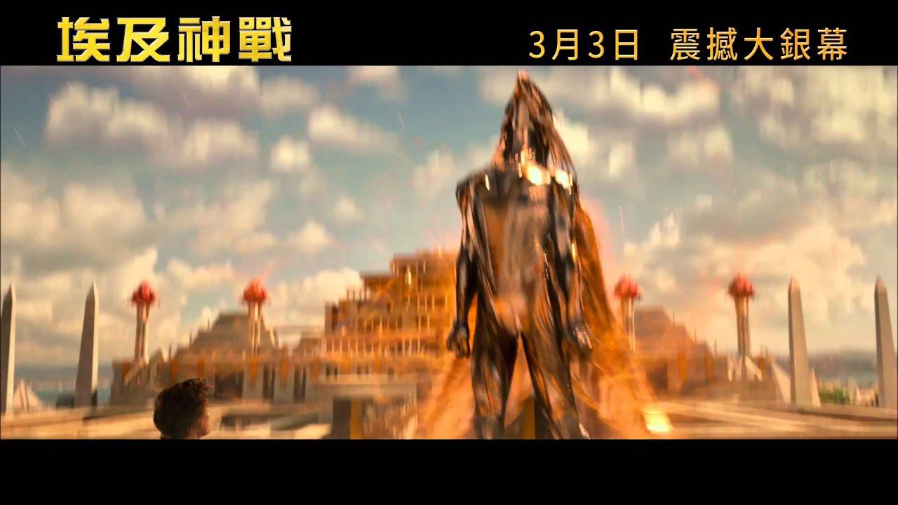 """[電影預告]《埃及神戰》""""Gods of Egypt"""" 2016年3月3日 地動天崩 - YouTube"""