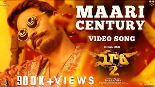Maari 2 [Telugu] Maari Century ( Song) | Dhanush | Yuvan Shankar Raja | Balaji Mohan