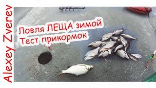 Зимняя рыбалка на ЛЕЩА Тест прикормок ДЕШЕВАЯ vs ДОРОГАЯ