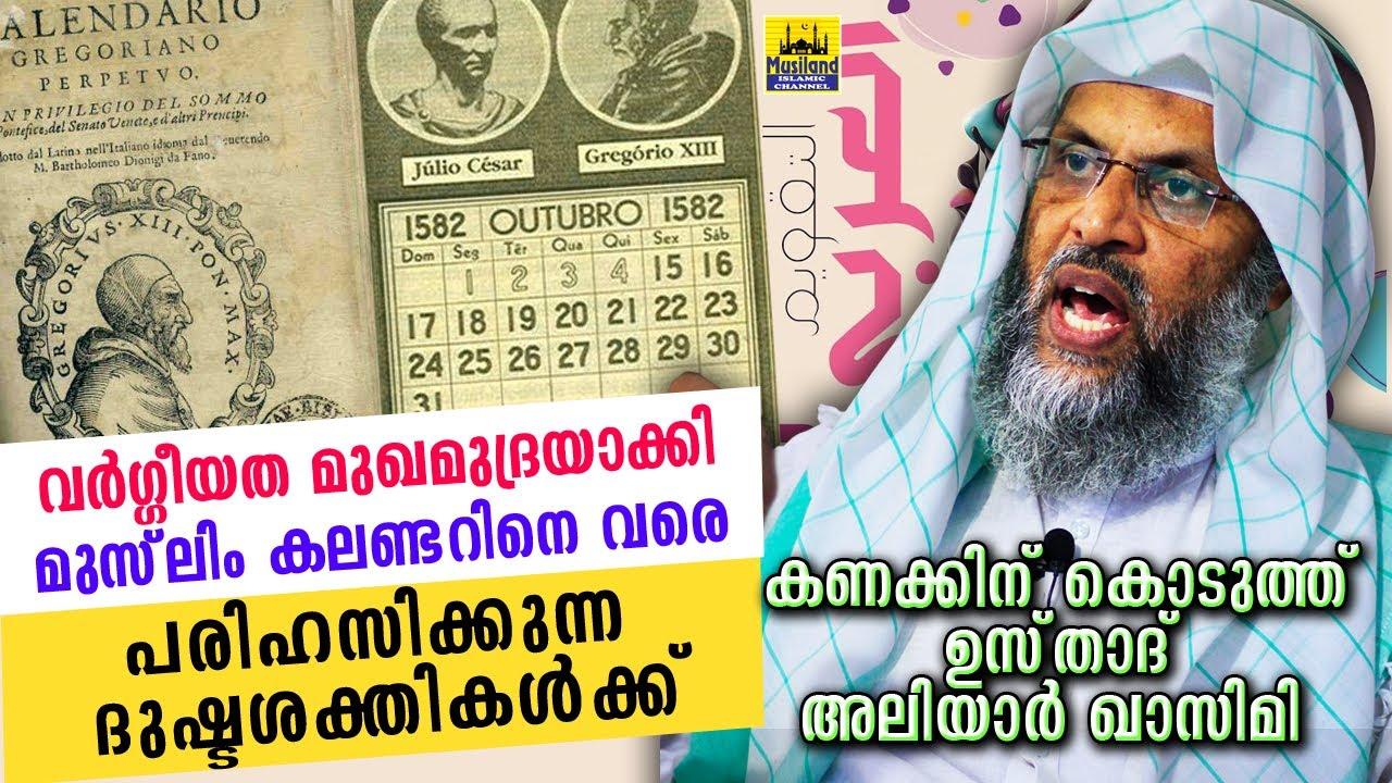 മുസ്ലിം കലണ്ടറിനെ വർഗ്ഗീയവത്കരിക്കണ്ട...!! തുറന്ന മറുപടിയുമായി ഉസ്താദ് അലിയാർ ഖാസിമി Aliyar moulavi