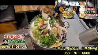 대구 구암동맛집 어부해산물 싱싱한 해물&해신탕 …