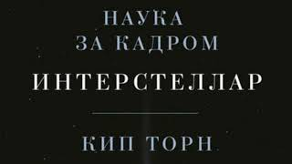 Книга Кипа Торна «Интерстеллар: наука за кадром» в кратком изложении (саммари - summary)