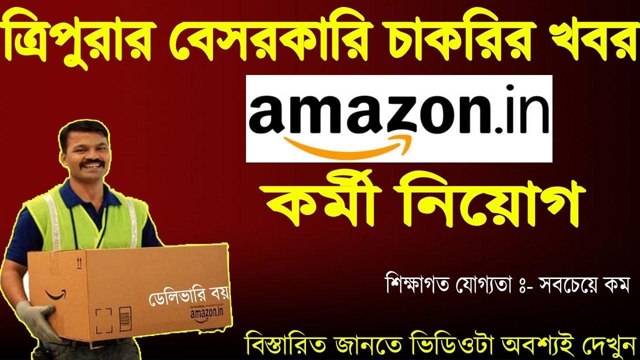 ত র প র র চ কর র খবর 2020 Amazon Delivery Boy Job