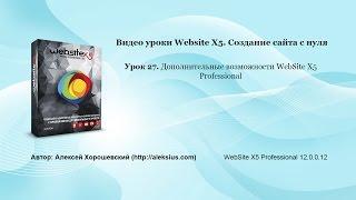Видео уроки Website X5. Создание сайта с нуля