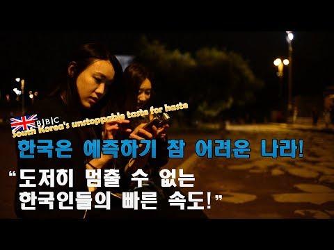 """한국은 예측하기 참 어려운 나라! """"도저히 멈출 수 없는 한국인들의 빠른 속도!"""""""