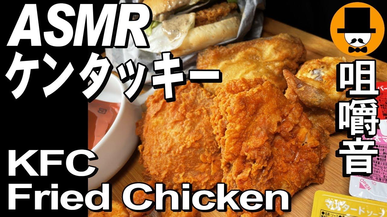 KFCケンタッキー[ASMR Eating Sounds 咀嚼音 飯テロ 動画]フライドチキンレッドホットチキンを食べるオヤジJapan