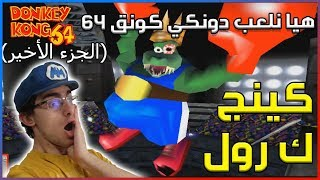 دونكي كونق 64 : كينج ك رول 🐊 | Donkey Kong 64 #FINAL : King K Rool