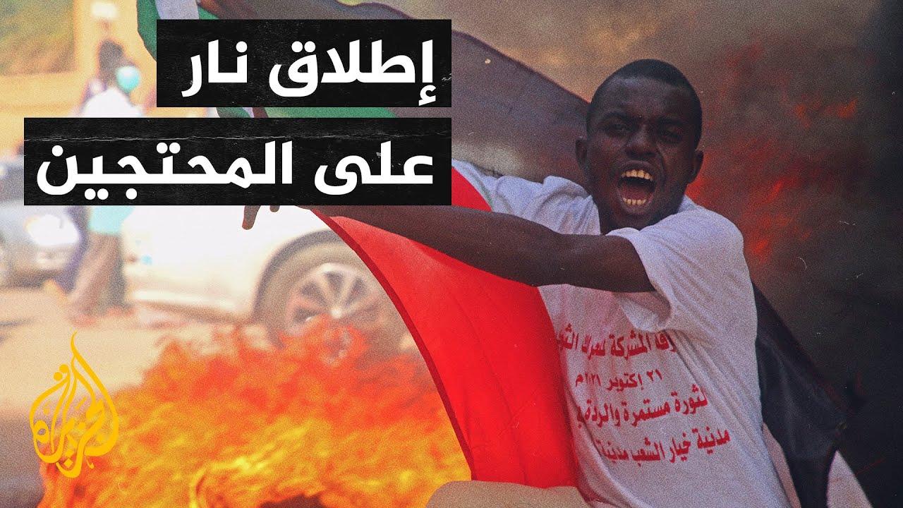 شاهد| الجيش السوداني يطلق الرصاص الحي على المتظاهرين في محيط القيادة العامة بالخرطوم  - 11:54-2021 / 10 / 25