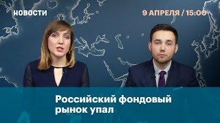 Российский фондовый рынок упал