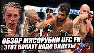Обзор ночного UFC FN! Адский нокаут! Йоанна Енджейчик против Уотерсон. Свонсон - Грейси. Нико Прайс.