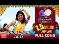 Bathukamma Song 2017 || Full Song || YOYO TV Channel || Madhu Priya | Matla Thirupathi