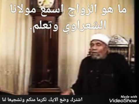 ما معني كلمة الزواج مع مولانا الشعراوى Youtube